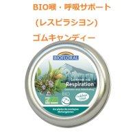 BIO喉・呼吸サポート (レスピラシヨン) ゴムキャンディー45g Biofloral / ビオフローラル