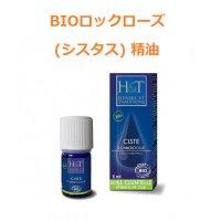 BIOロックローズ (シスタス) 精油 5ml HERBES et TRADITIONS / エルブ&トラディション