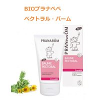 BIOペクトラル・バーム (呼吸を楽に) 40ml Pranarom/プラナロム
