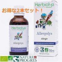 送料無料!【ジェモレメディ】BIOアレルゴリス・花粉症やアレルギーケアに 50ml x2本セット(複合植物) Herbiolys / エルビオリス