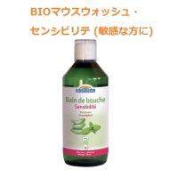 BIOマウスウォッシュ・センシビリテ (敏感な方に) 500ml Biofloral / ビオフローラル