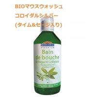 BIOマウスウォッシュ コロイダルシルバー500ml Biofloral / ビオフローラル