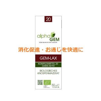 画像1:   BIOジェムラックス (消化促進・お通じを快適に) 50ml (複合植物) AlphaGEM / アルファジェム